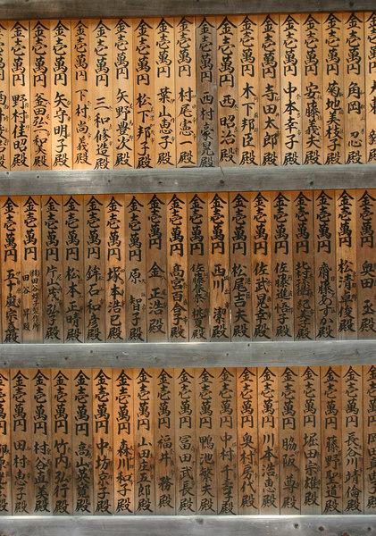 japaneese wall.jpg