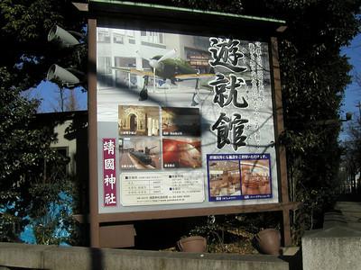 Tokyo Yasukuni Jinja Shrine & WWII Museum