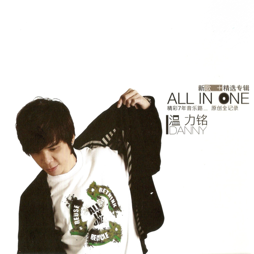 温力铭 All in One