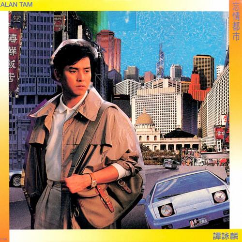 [1989-09-11] 谭咏麟 忘情都市