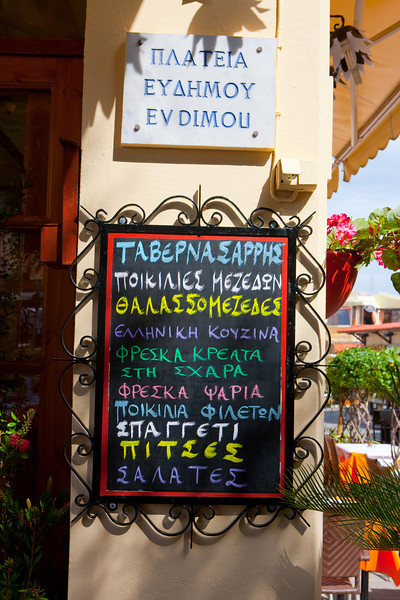 Greece-3-29-08-31191.jpg
