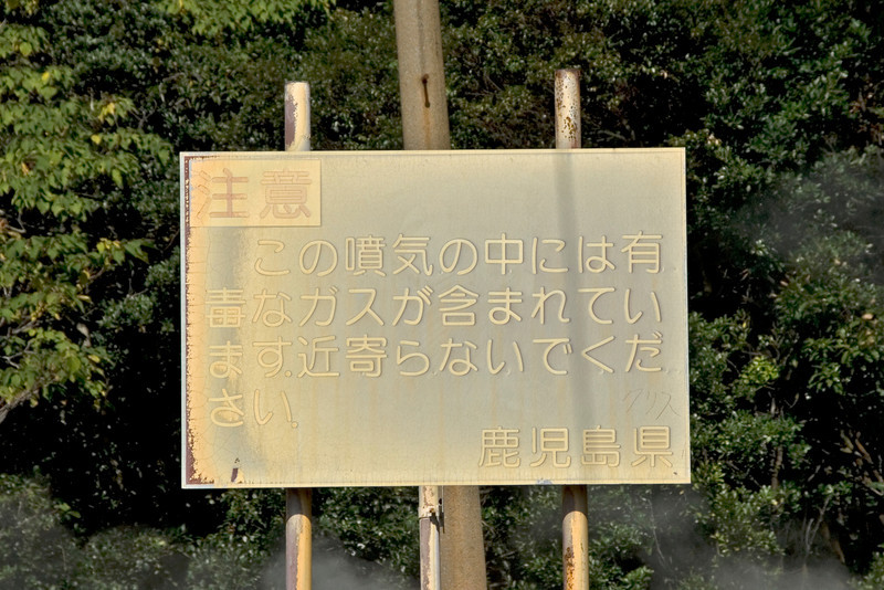 Sulfur Covered Road Sign in Kirishima, Japan