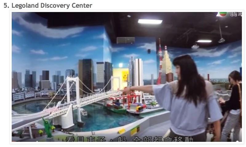 東京攻略 杜如風 at Japan Legoland