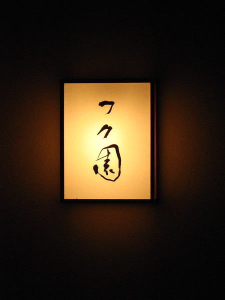 Restaurant sign in Gion