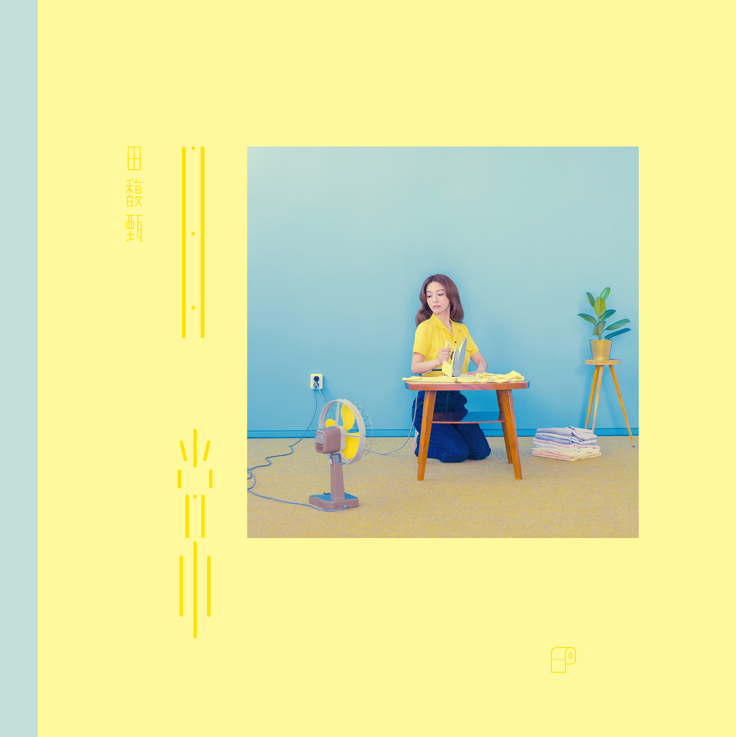 田馥甄 日常 Album Art Cover