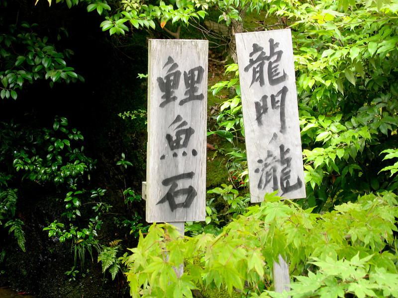 Kyoto Garden -- digital photo (Canon S500) -- Summer 2006