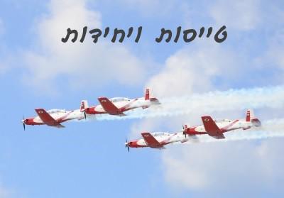 I - טייסות ויחידות