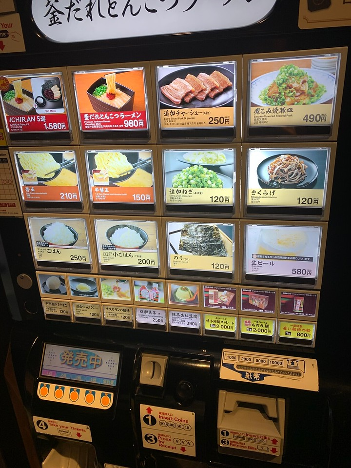 Ramen machine to order