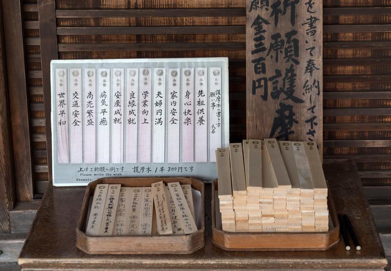 Wooden wish plaques at Nanzen-ji Zen Buddhist temple in Kyoto, Japan