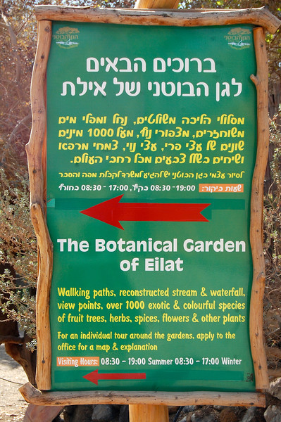 Eilat Botanical Gardens & Harbor