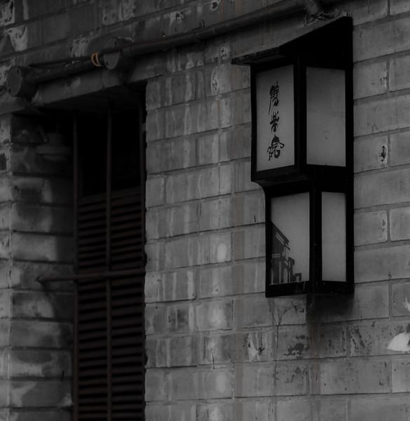 2011 山東省, 清島市 ShanDong Province, TsingTao City (40 of 118).jpg