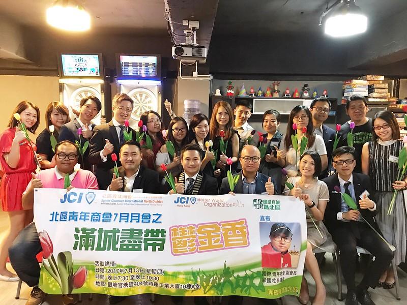 20170713 - 7月月會之滿城盡帶欝金香
