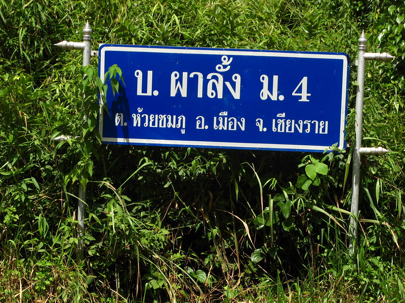 A sign for a village that was one of our goal destinations.