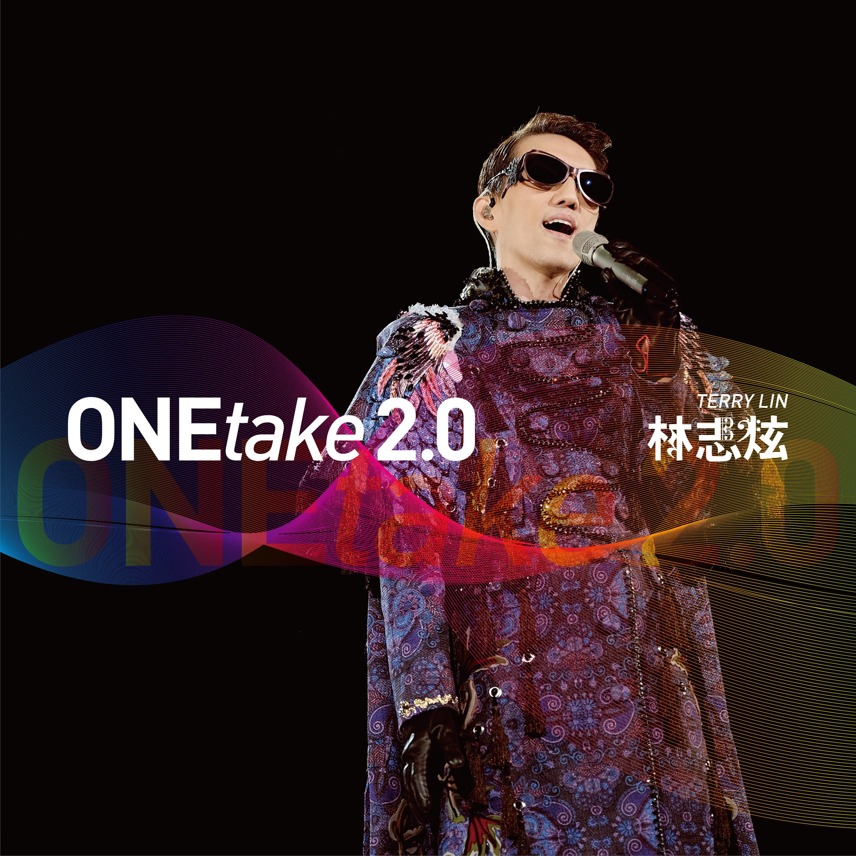 林志炫 ONEtake 2.0