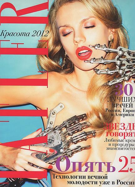 stylist-jennifer-hitzges-magazine-cover-creative-space-artists-management-1.jpg