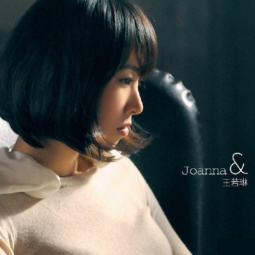王若琳 Joanna & 王若琳 (预购版)