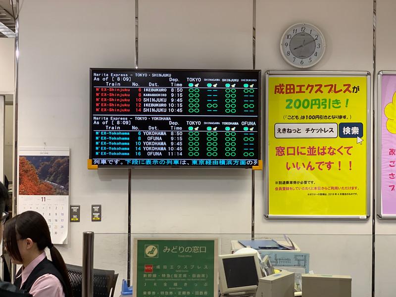 NEX train from Narita to Shinjuku