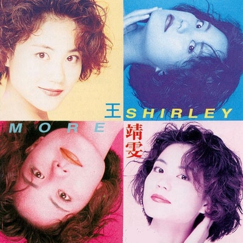 王菲 More Shirley