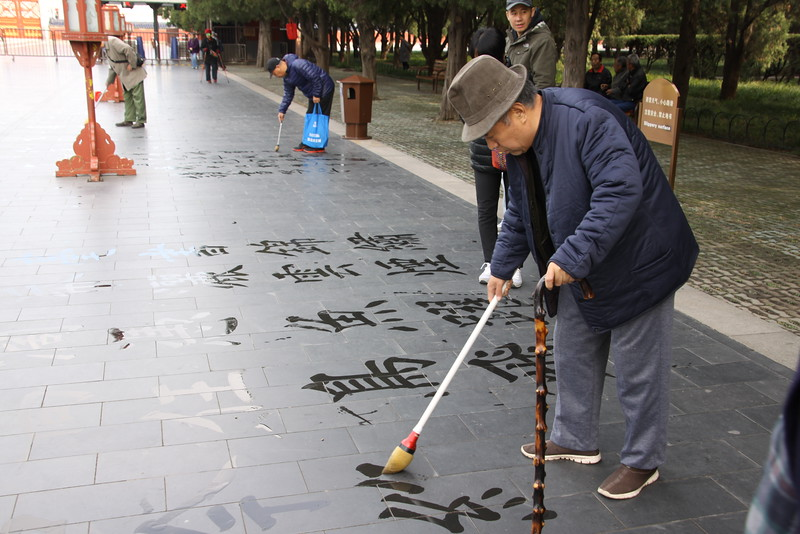 Water caligraphy in Temple of Heaven Park