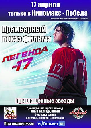 Фильм о Валерии Харламове