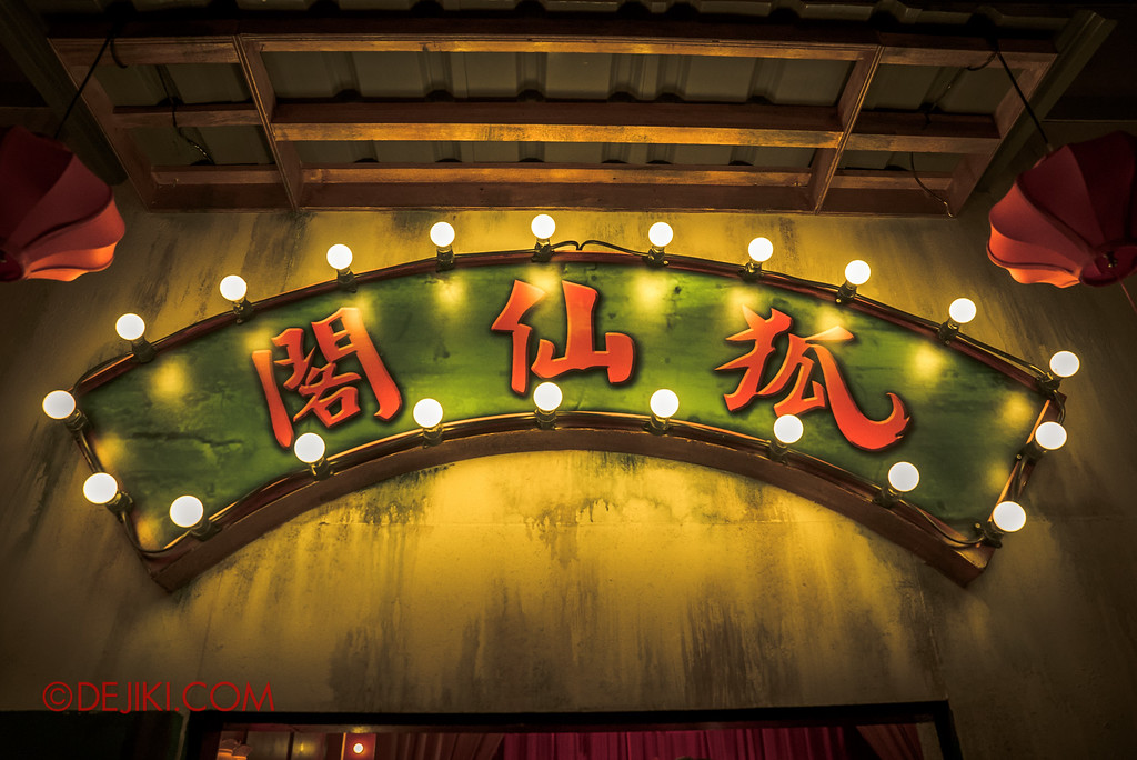 Halloween Horror Nights 6 - Hu Li's Inn / Welcome to Hu Li's Cabaret Club