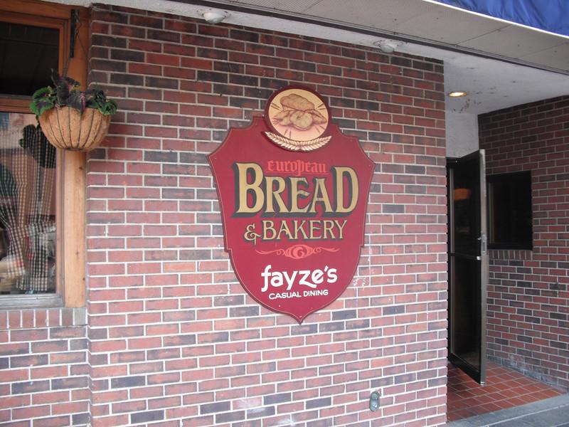 2009-07-11 Fayzes Restaurant in La Cross WI.JPG
