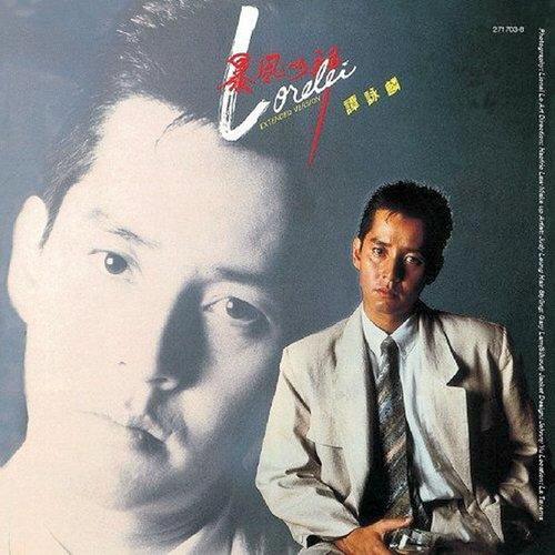 [1986-03-16] 谭咏麟 暴风女神 Lorelei 你要等我 Remix