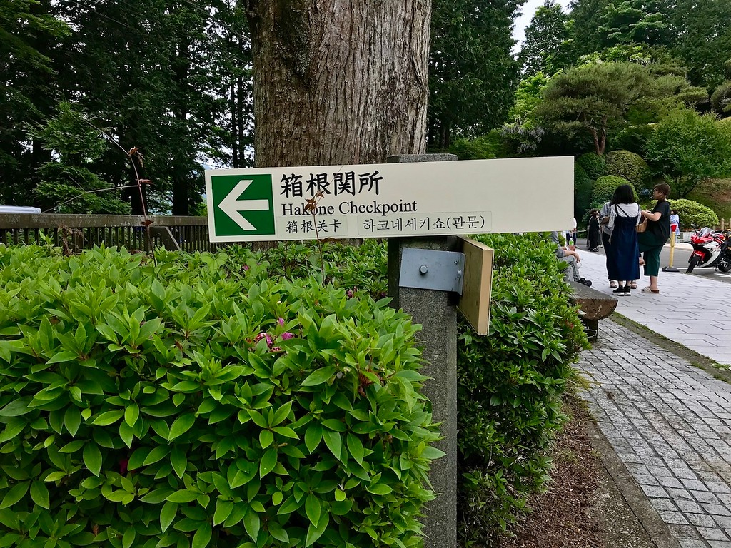 The way to Hakone Checkpoint is clearly signposted.
