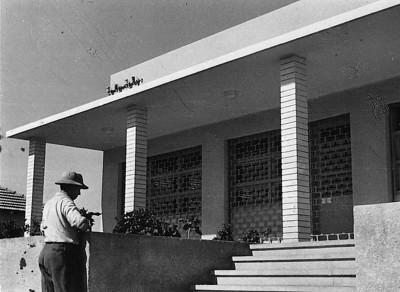 Health Clinic, Kfar Saba - 1935