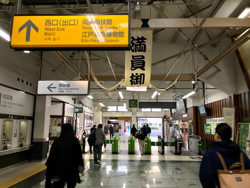 The West Exit at Ryogoku Station.