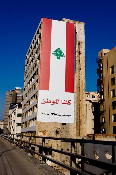 Flag  - Beirut - بيروت