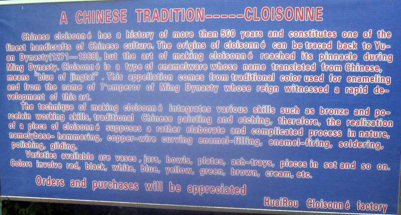 Next up, a cloisonne factory--a form I had always associated with the French ...