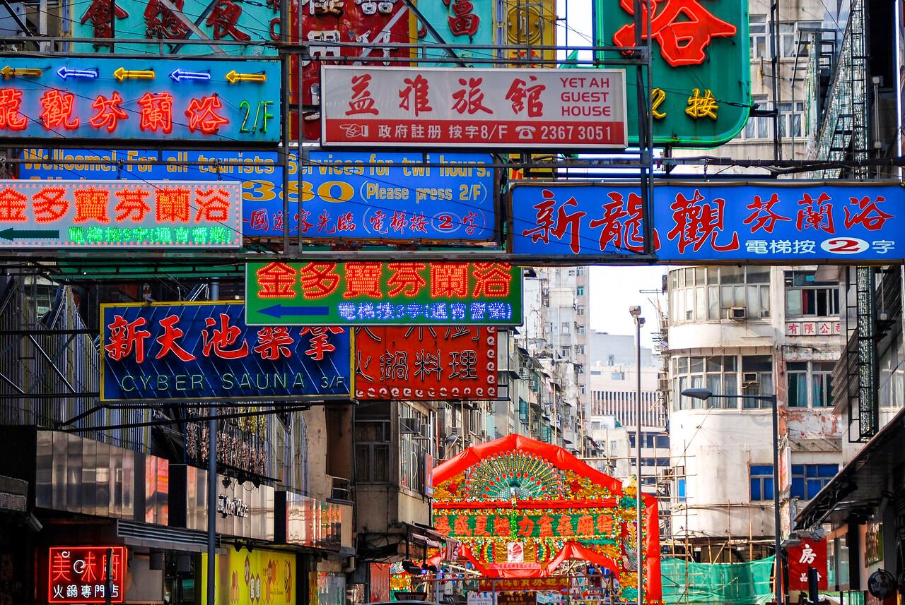Hongkong Street Advertisement