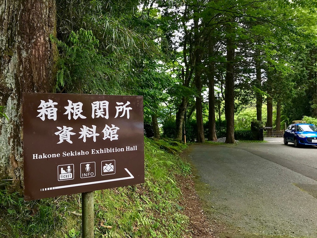 A sign for the Hakone Sekisho Exhibition Hall.