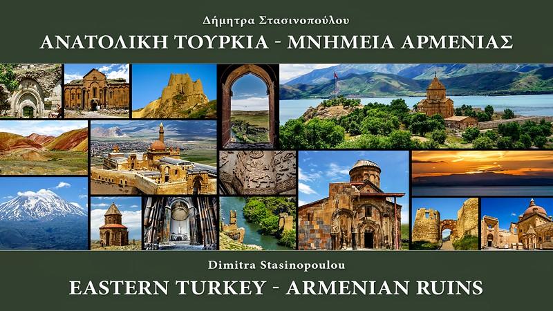 cover video GREEKS OF ANATOLIA ARMENIA.jpg