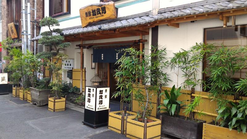 Ryokan Kamogawa Asakusa copyright trulytokyo.com