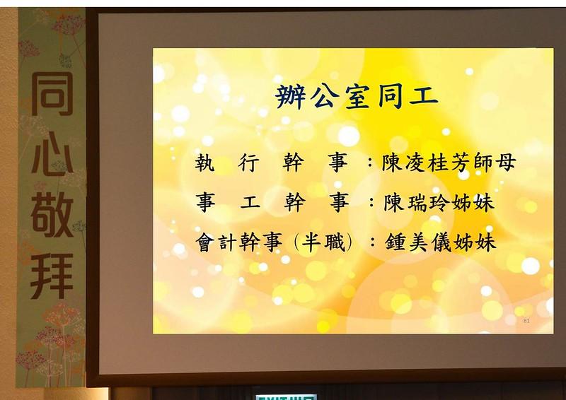 25c_協會職員名單.jpg