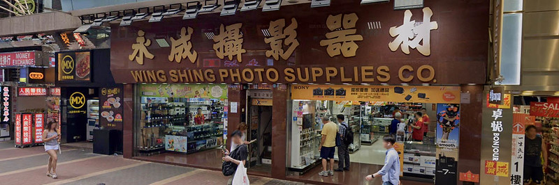 wing shing camera store in hong kong