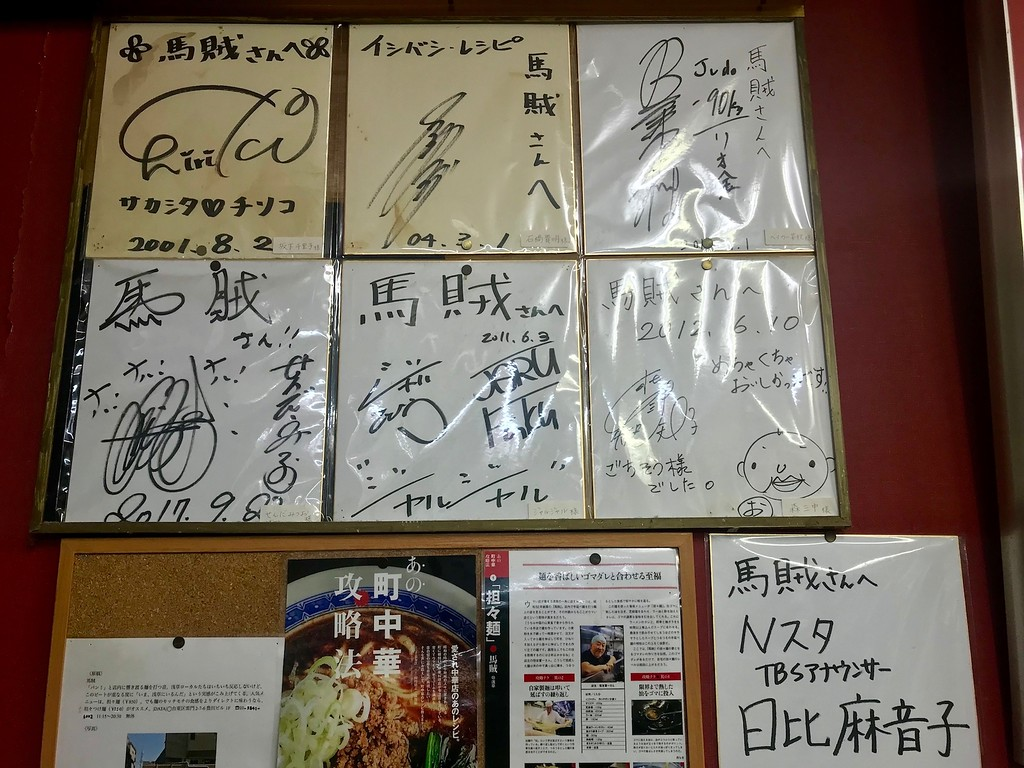 A restaurant with many celebrity signatures on its wall is usually doing something right.