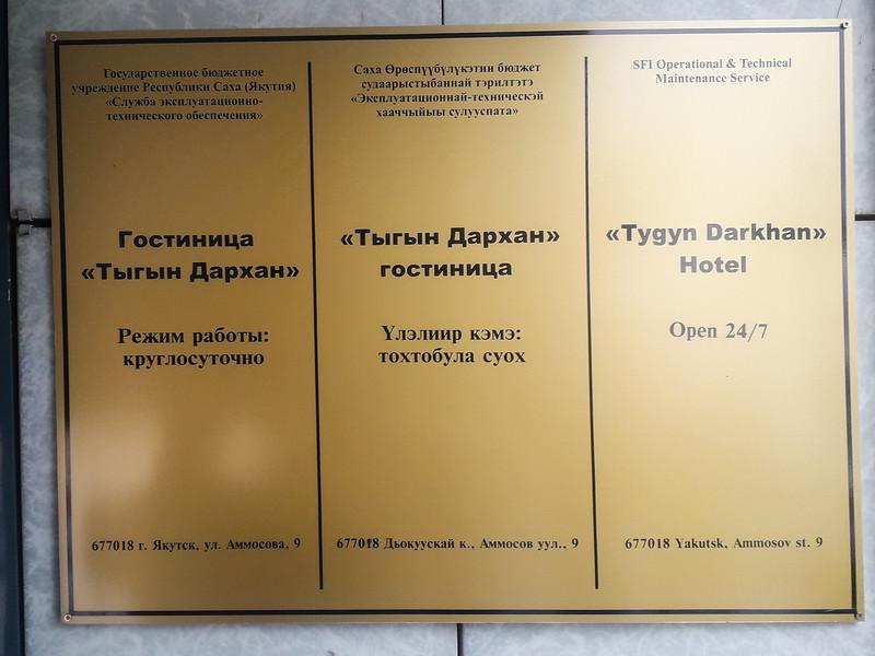 Tygyn Darkhan Hotel Trilingual Sign