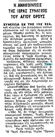 ΜΑΚΕΔΟΝΙΑ 1974 04 02 c [6ι]