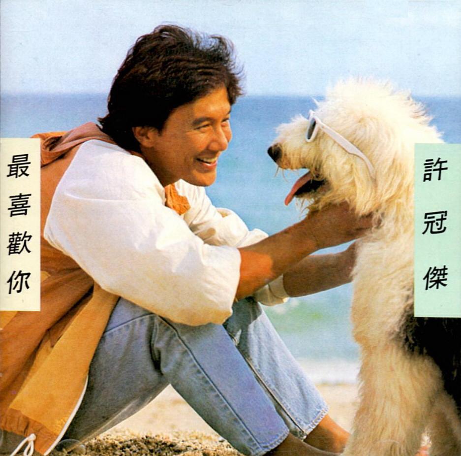 [1984] 许冠杰 最喜欢你