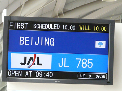 My 3 day  journey to Beijing
