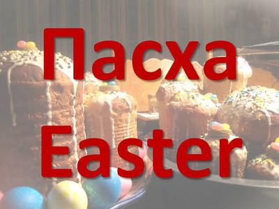 Пасха - Easter