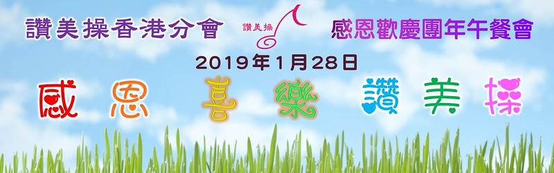 20190128感恩喜愛讚美操_感恩歡慶團年午餐會
