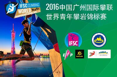 YWCH 2016 Guangzhou