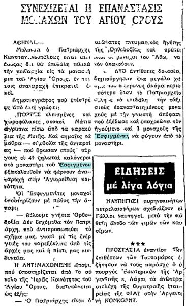 13/4/1974 Εφημ. ΤΑΧΥΔΡΟΜΟΣ