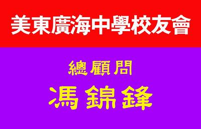 胸牌 - 美東廣海中學校友會