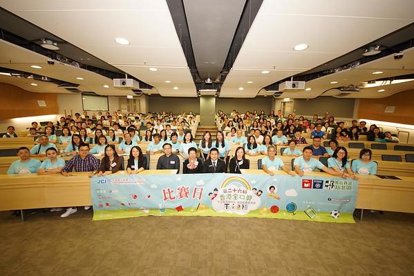 20170625 - 「第二十六屆香港金口獎」比賽日