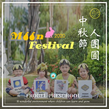 [2020] 中秋節-Moon Festival